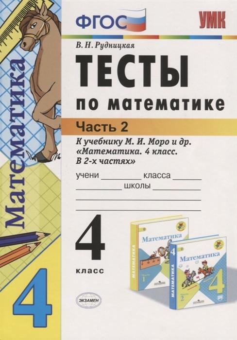 Рудницкая В. Тесты по математике 4 класс Часть 2 К учебнику М И Моро и др Математика 4 класс В 2-х частях М Просвещение