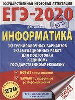 ЕГЭ-2020. Информатика. 10 тренировочных вариантов экзаменационных работ для подготовки к единому государственному экзамену