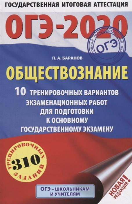 Баранов П. ОГЭ-2020 Обществознание 10 тренировочных вариантов экзаменационных работ для подготовки к основному государственному экзамену цены