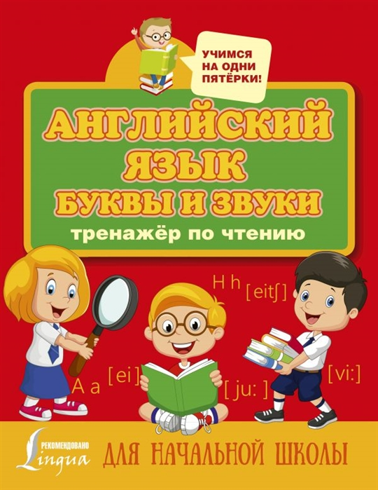 Матвеев С. Английский язык Буквы и звуки Тренажер по чтению
