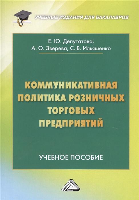 Коммуникативная политика розничных торговых предприятий Учебное пособие
