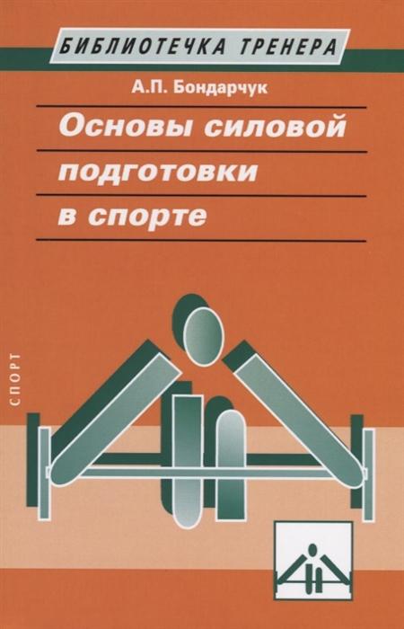Бондарчук А. Основы силовой подготовки в спорте недорого