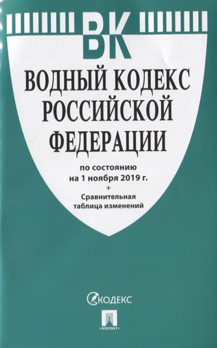 Водный кодекс Российской Федерации по состоянию на 1 ноября 2019 г Сравнительная таблица изменений