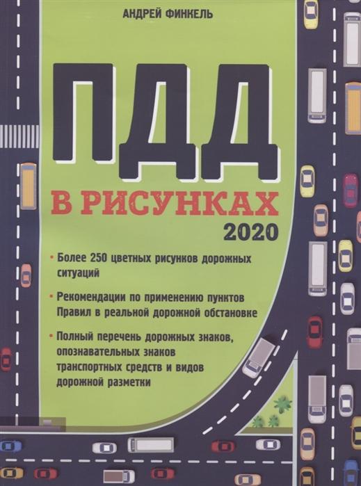 Финкель А. Правила дорожного движения в рисунках 2020 цены онлайн