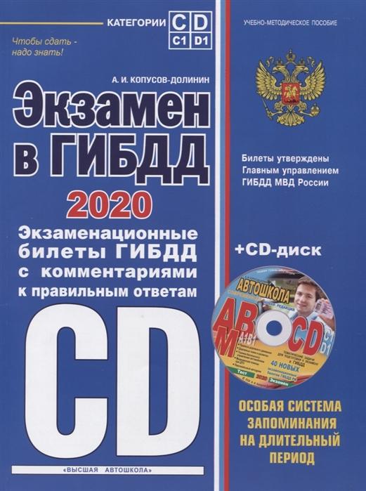 Копусов-Долинин А. Экзамен в ГИБДД 2020 Категории C D подкатегории C1 D1 Экзаменационные билеты ГИБДД с комментариями к правильным ответам CD-диск visual c 6 distributed экзамен экстерном экзамен 70 015