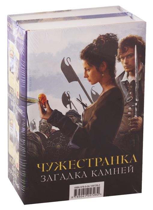 Гэблдон Д. Чужестранка Загадка камней Разделенные веками Время сражений комплект из 2 книг