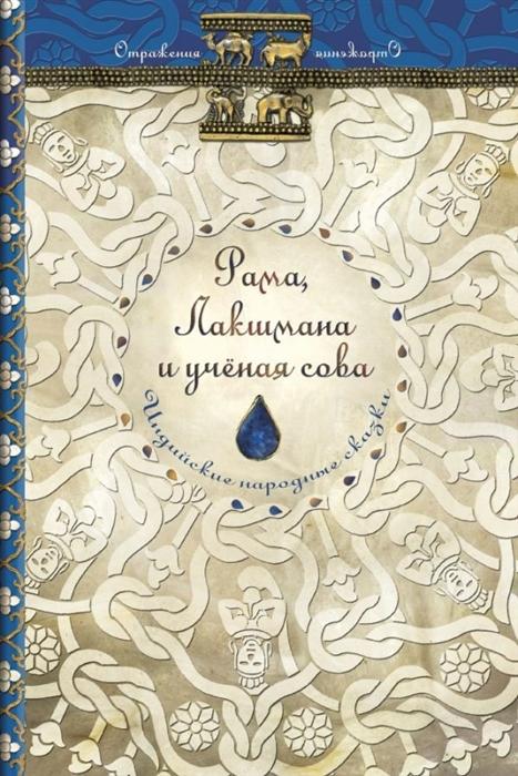 Ольденбург С. Рама Лакшмана и ученая сова Индийские народные сказки сборник индийские сказки