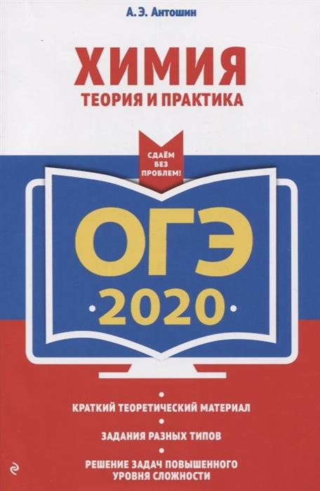 Антошин А. ОГЭ 2020 Химия Теория и практика
