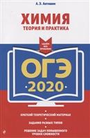 ОГЭ 2020. Химия. Теория и практика