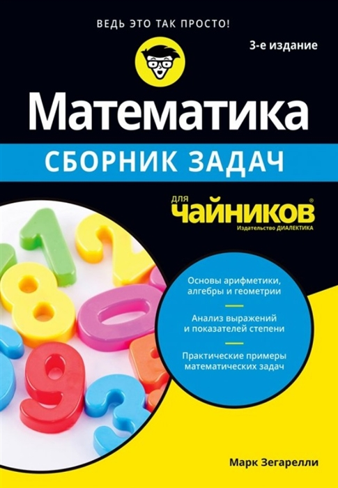 Зегарелли М. Математика для чайников Сборник задач
