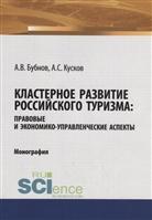 Кластерное развитие российского туризма: правовые и экономико-управленческие аспекты
