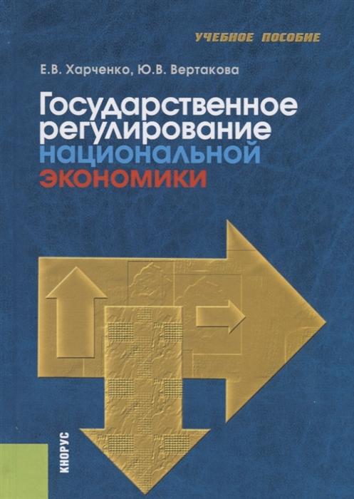 Государственное регулирование национальной экономики Учебное пособие
