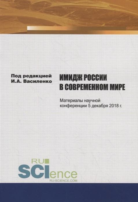 Имидж России в современном мире
