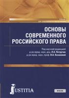 Основы современного российского права. Учебник