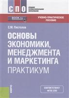 Основы экономики, менеджмента и маркетинга. Практикум. Учебно-практическое пособие