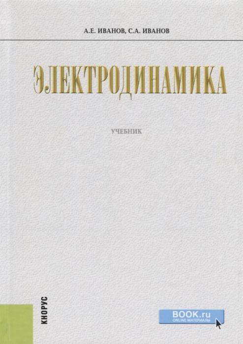 Иванов А., Иванов С. Электродинамика Учебник иванов