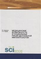 Медицинские возможности и социальные риски дентальной имплантологии