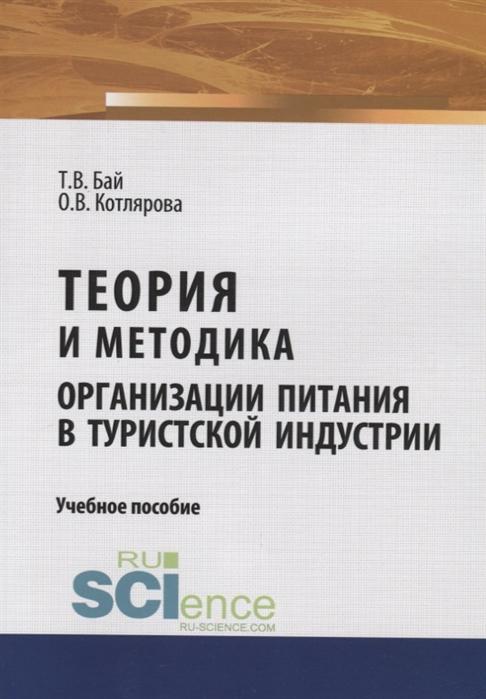 Бай Т.,Котлярова О. Теория и методика организации питания в туристской индустрии Учебное пособие недорого