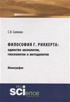Философия Г.Риккерта: единство аксиологии, гносеологии и методологии