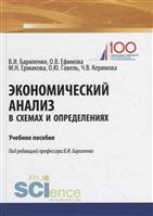 Экономический анализ в схемах и определениях. Учебное пособие