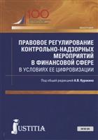 Правовое регулирование контрольно-надзорных мероприятий в финансовой сфере в условиях ее цифровизации. Монография