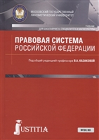 Правовая система Российской Федерации. Учебник