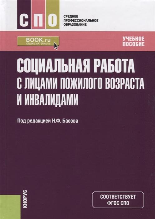 Басов Н. (ред.) Социальная работа с лицами пожилого возраста и инвалидами Учебное пособие цены