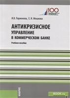 Антикризисное управление в коммерческом банке. Учебное пособие