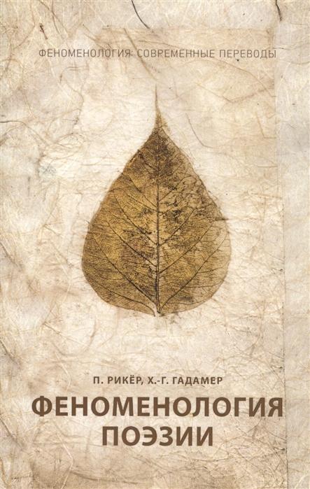 Рикер П., Гадамер Х.-Г. Феноменология поэзии