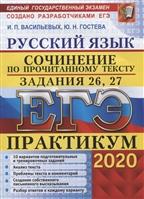 ЕГЭ 2020. Русский язык. Сочинение по прочитанному тексту. Задания 26, 27. Практикум от разработчиков ЕГЭ