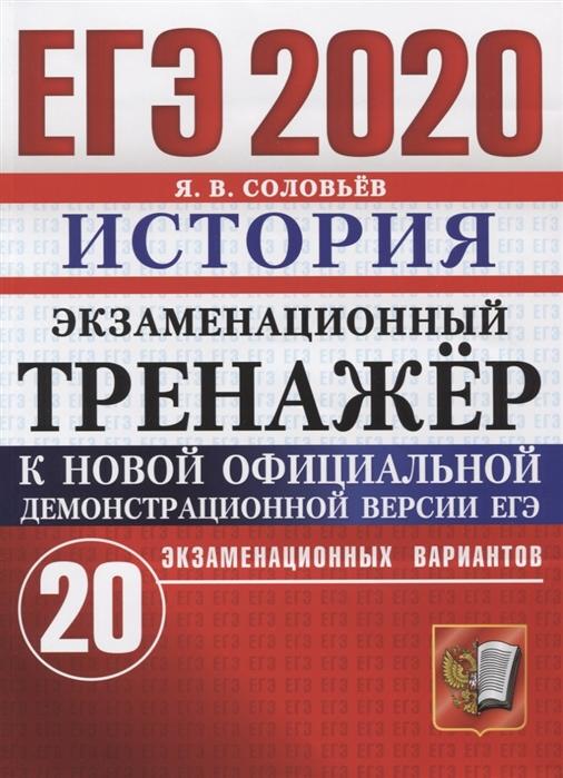 Соловьев Я. ЕГЭ 2020 История Экзаменационный тренажер 20 экзаменационных вариантов