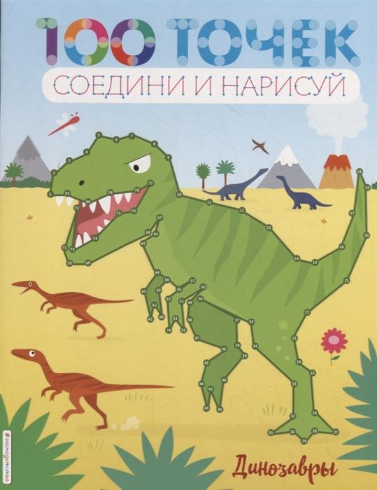 Волченко Ю. (ред.) Динозавры волченко ю ред динозавры