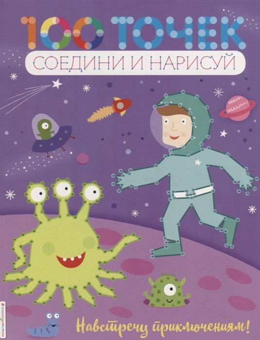 Волченко Ю. (ред.) Навстречу приключениям
