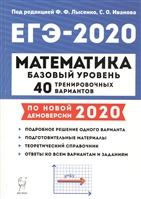 ЕГЭ-2020. Математика. Базовый уровень. 40 тренировочных вариантов по демоверсии 2020 года. Учебно-методическое пособие