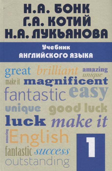 Бонк Н., Котий Г., Лукьянова Н. Учебник английского языка Часть 1 цена