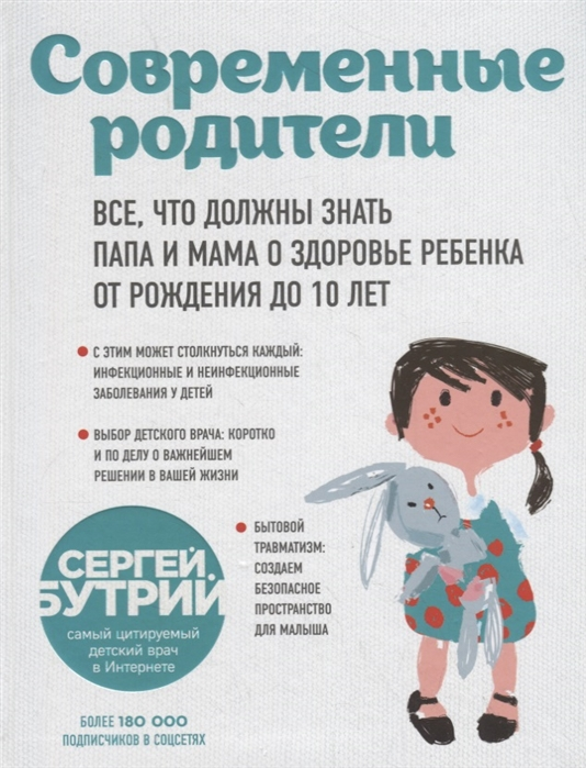 Бутрий С. Современные родители Все что должны знать папа и мама о здоровье ребенка от рождения до 10 лет