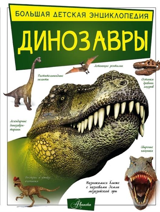 Барановская И., Хомич Е. Динозавры максимова и ю хомич е о барановская и г большая детская энциклопедия для малышей