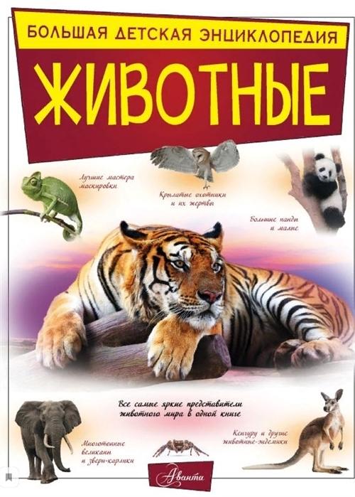 Купить Животные, АСТ, Естественные науки