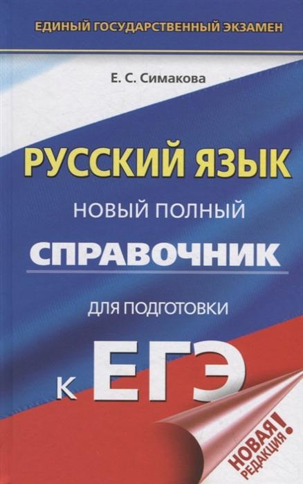 цена Симакова Е. ЕГЭ Русский язык Новый полный справочник для подготовки к ЕГЭ в интернет-магазинах