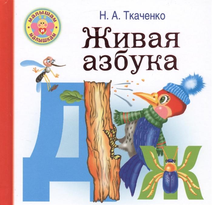 Ткаченко Н., Тумановская М. Живая азбука