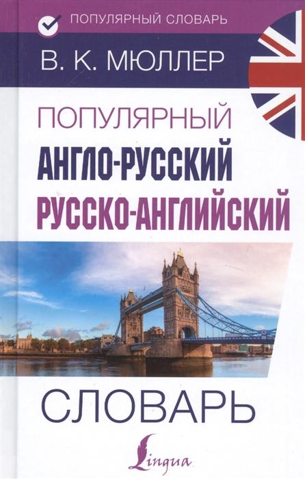 Мюллер В. Популярный англо-русский русско-английский словарь цены онлайн