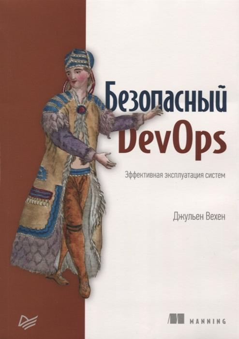 Вехен Дж. Безопасный DevOps Эффективная эксплуатация систем недорого