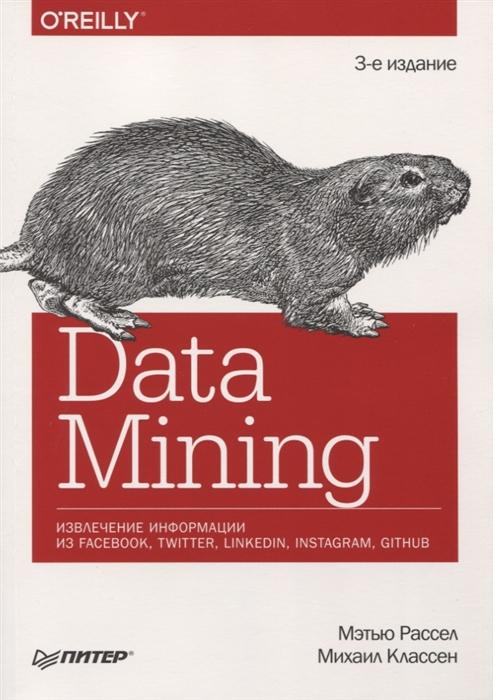 Рассел М., Классен М. Data mining Извлечение информации из Facebook Twitter LinkedIn Instagram GitHub майка print bar github