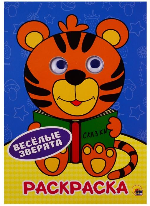 Солонина Н. (ред.) Раскраска веселые зверята солонина н ред раскраска на арене цирка