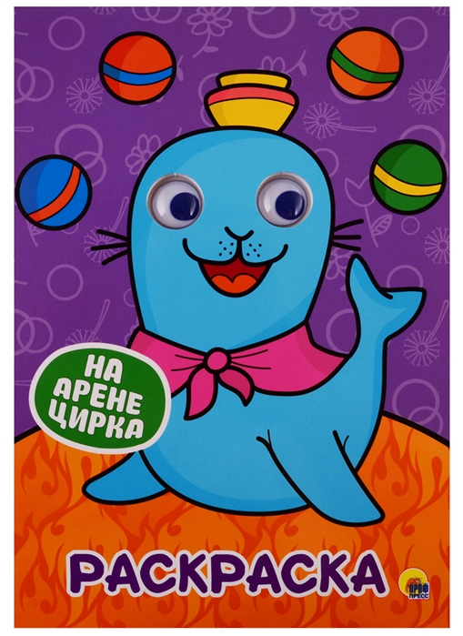 Солонина Н. (ред.) Раскраска на арене цирка солонина н ред любимые сказки