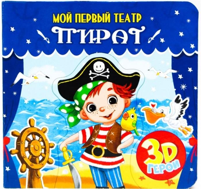 Купить Пират Книжка с пазлами 3D герои, Проф - Пресс, Книги со сборными фигурками