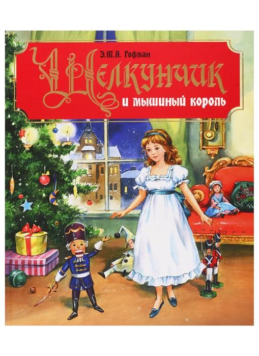 Купить Щелкунчик и мышиный король, Проф - Пресс, Сказки
