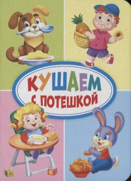 Балуева О., Гражданцева О., Сенчищева Т. и др. Кушаем с потешкой цены