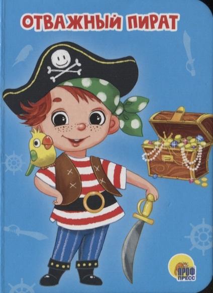 Купить Отважный пират, Проф - Пресс, Стихи и песни