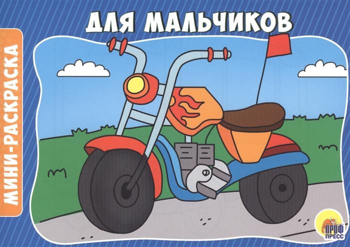 Грецкая А. (ред.) Для мальчиков грецкая а ред активити блокнот для мальчиков